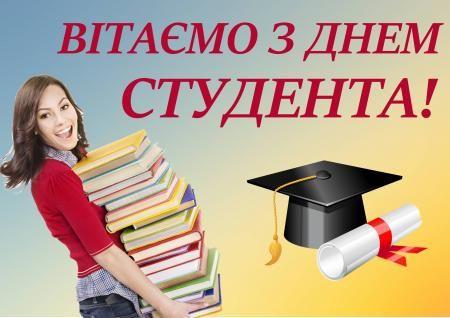 Вітання з Міжнародним днем студентів